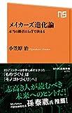 メイカーズ進化論本当の勝者はIoTで決まる NHK出版新書