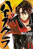 ハイガクラ: 1 (ZERO-SUMコミックス)[Kindle版]