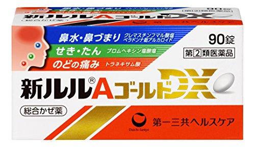 【指定第2類医薬品】新ルルAゴールドDX 90錠