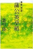 蒲公英草紙 常野物語 (常野物語) (集英社文庫)