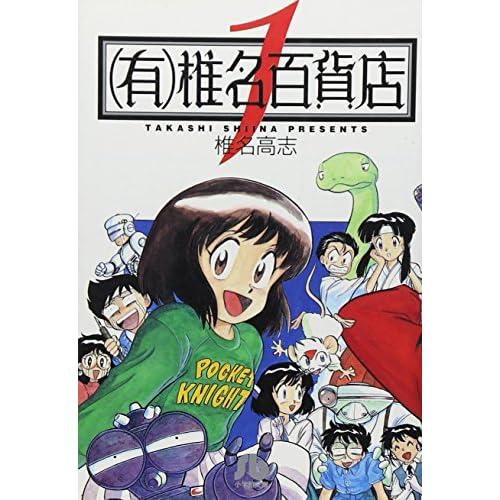 (有)椎名百貨店 1 (小学館文庫 しH 5)