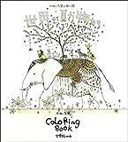 かめいち堂 COLORING BOOK 2 世界の動物たち アフリカの動物編 (玄光社MOOK)