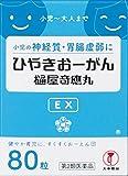 【第2類医薬品】ひやきおーがん EX 80粒