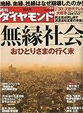 週刊 ダイヤモンド 2010年 4/3号 [雑誌]