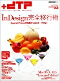 +DTP VOLUME3 (2007.AUTUMN) (マイコミムック) (MYCOMムック)