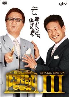 たかじんのそこまで言って委員会 SPECIAL EDITION III [DVD]