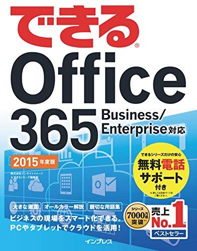 できる Office 365 Business/Enterprise対応 2015年度版 (できるシリーズ)