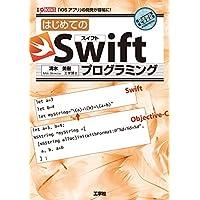 はじめてのSwiftプログラミング (I・O BOOKS)