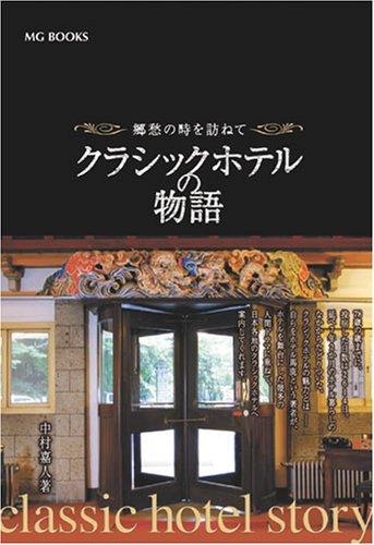 郷愁の時を訪ねて クラシックホテルの物語 (MG BOOKS)