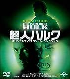 超人ハルク オリジナルTV:スペシャル・コレクション バリューパック [DVD]