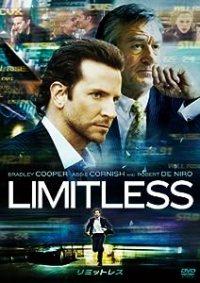 リミットレス -LIMITLESS-
