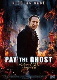 ペイ・ザ・ゴースト ハロウィンの生贄 -PAY THE GHOST-