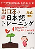 出口汪の新日本語トレーニング〈1〉基礎国語力編(上)