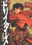 ドリフターズ 1 (ヤングキングコミックス)