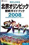 北京オリンピック観戦ガイドブック (日本語版)