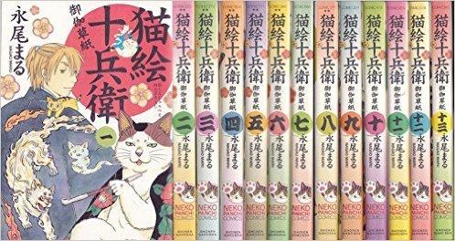 猫絵十兵衛 御伽草紙 コミック 1-14巻セット (カバー付き通常コミックス)