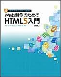 Web制作のためのHTML5入門 PC / スマートフォン / タブレット対応