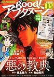 good! アフタヌーン 第32号 2013年 07月号