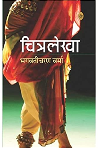 Best Hindi Novels That Everyone Should Read : Chitralekha