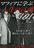 マフィアに学ぶ人生の言魂101―名作ゴッドファーザーをはじめマフィア映画は男の格言 (SAKURA・MOOK 40)