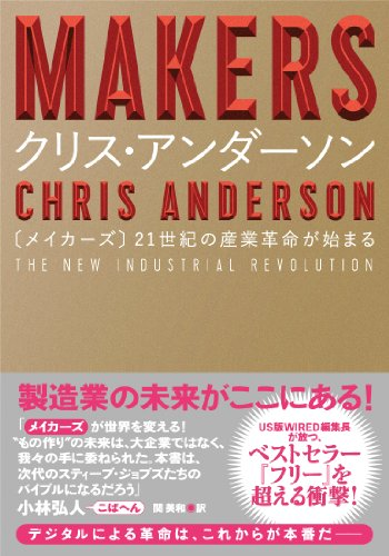 MAKERS―21世紀の産業革命が始まる