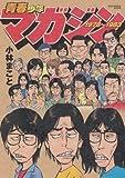 青春少年マガジン1978~1983 (KCデラックス)