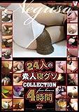 24人の素人寝グソCOLLECTION4時間 ヴィ [DVD]