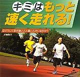 キミはもっと早く走れる!〈2〉どうして足が速い人と遅い人がいるのか?
