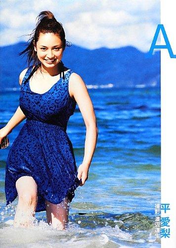 平愛梨 写真集 『 A 』 -