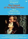 聖なる酔っぱらいの伝説 (2枚組) [DVD] 北野義則ヨーロッパ映画ソムリエのベスト1990