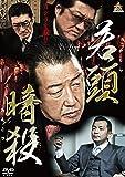 若頭暗殺 [DVD] -
