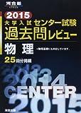 大学入試センター試験過去問レビュー物理 2015 (河合塾シリーズ)