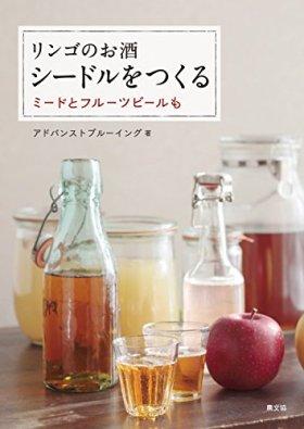 リンゴのお酒 シードルをつくる: ミードとフルーツビールも