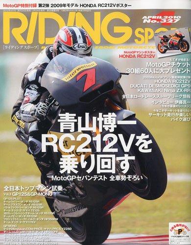 RIDING SPORT ( ライディングスポーツ ) 2010年 04月号 [雑誌]