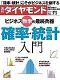 週刊ダイヤモンド 2016年 7/2 号 [雑誌] (確率・統計入門)