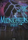 ミッドナイターズ 3 青い時間の中へ