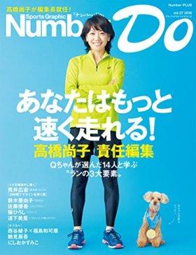 Sports Graphic Number Do(スポーツグラフィックナンバードゥ)あなたはもっと速く走れる! 高橋尚子 責任編集 (文春e-book)