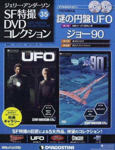 隔週刊 ジェリー・アンダーソン SF特撮DVDコレクション 2012年 10/30号 [分冊百科]