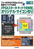 FPGAスタータ・キットで初体験!オリジナル・マイコン作り: フリーのCPUコアNios II/eと高速ロジックで七変化 (トライアルシリーズ)