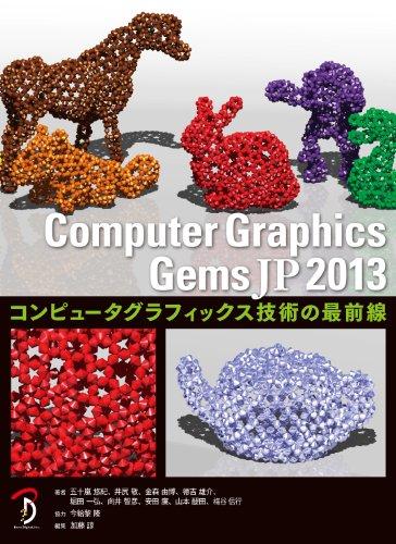 Computer Graphics Gems JP 2013: コンピュータグラフィックス技術の最前線