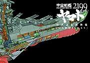 宇宙戦艦ヤマト2199 公式設定資料集