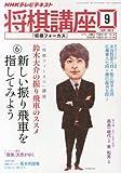 NHK 将棋講座 2013年 09月号 [雑誌]