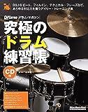 究極のドラム練習帳 リズム&フィルイン編(大型増強版)(CD付) (リットーミュージック・ムック)