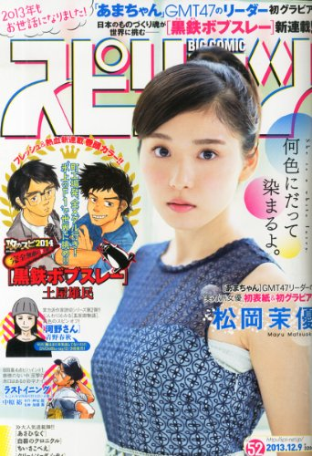 ビッグコミック スピリッツ 2013年 12/9号 [雑誌]