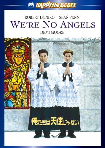 俺たちは天使じゃない [DVD]