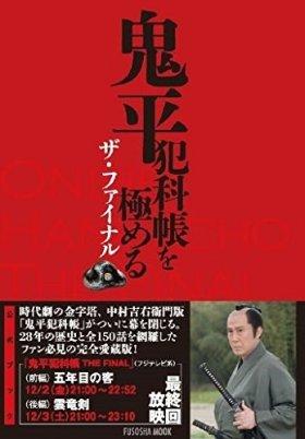 鬼平犯科帳を極める ザ・ファイナル (扶桑社ムック)