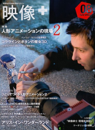 映像+ 08―映像製作の最新現場マガジン 特集:人形アニメーションの現場 2