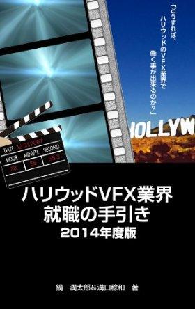 ハリウッドVFX業界就職の手引き
