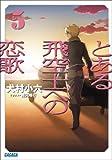 ガガガ文庫 とある飛空士への恋歌5(イラスト完全版)