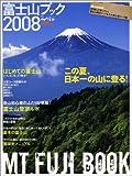 富士山ブック (2008) (別冊山と溪谷)